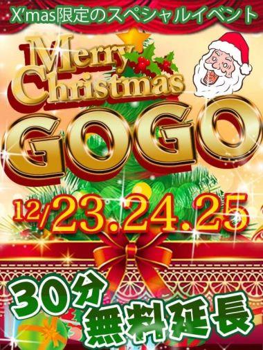 クリスマスGOGO|フィーリングin沼津 - 沼津・富士・御殿場風俗