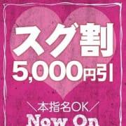 「スグのご案内で5000円引き!!!」06/26(水) 12:37 | フィーリングin沼津のお得なニュース