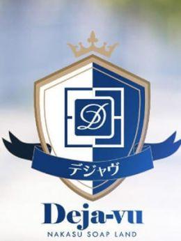 めぐ   Deja-vu - 中洲・天神風俗