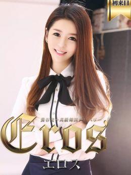 チョイス  | Eros - エロス - 鶯谷風俗