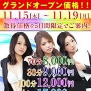 「◆11/15グランドオープン♪◆70分8000円♪◆」11/19(月) 00:15 | ドMな生保レディー大阪店のお得なニュース