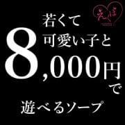 「若くて可愛い子と8,000円で遊べる!」11/06(金) 12:49 | SUZUME ANNEXのお得なニュース