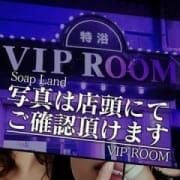 「おススメ嬢出勤決定!!」12/13(木) 17:20 | VIP ROOMのお得なニュース