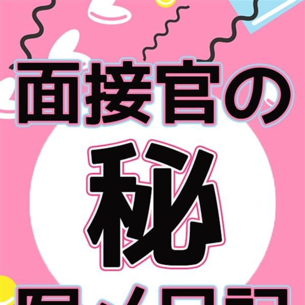 面接官のマル秘写メ日記【必見!!】   素人系イメージSOAP 彼女感 宇都宮本館(宇都宮)