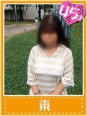 東 (ミニマム☆おふくろ)|おふくろさんでおすすめの女の子
