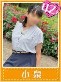 小泉(濃厚な一時を貴方と…)|おふくろさん 名古屋本店でおすすめの女の子