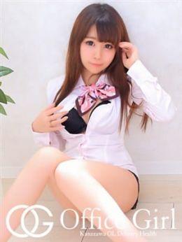 こはく みんなのアイドル系美女 | Office Girl~オフィスガール~ - 金沢風俗