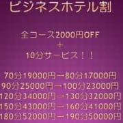 「ビジネスホテル割開催!」06/26(水) 20:18 | Office Girl~オフィスガール~のお得なニュース