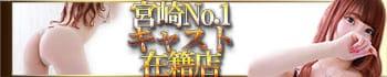 摩天楼~MATENROW~宮崎