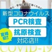 宮崎初!PCR検査.抗原検査実施店|摩天楼~MATENROW~宮崎