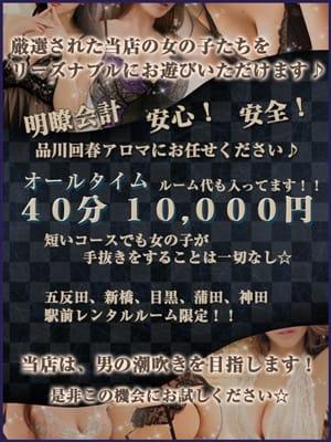 10000円ポッキリコース♪|品川回春アロマ - 五反田風俗
