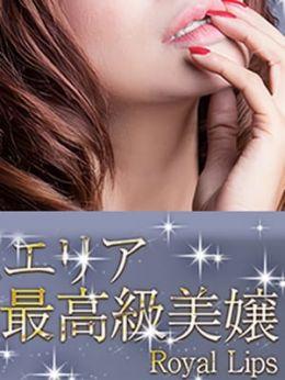 ましろ | Royal Lips - 枚方・茨木風俗