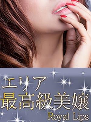 ましろ|Royal Lips - 枚方・茨木風俗