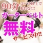 激安素人!淫乱奥様-淫乱人妻専門店-福島-の速報写真