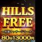 HILLS SPA難波店の速報写真