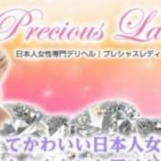 「12月初旬GRAND OPEN!」01/09(土) 15:02 | プレシャスレディのお得なニュース