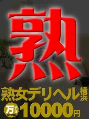熟女10000円デリヘル川崎(熟女10000円デリヘル川崎)のプロフ写真1枚目