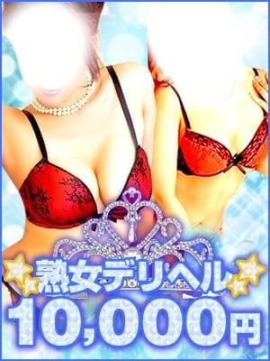 熟女10000円デリヘル川崎(熟女10000円デリヘル川崎)のプロフ写真2枚目