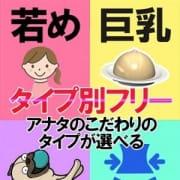 「フリーでも◆安心のサービス」02/22(土) 15:05   熟女10000円デリヘル川崎のお得なニュース