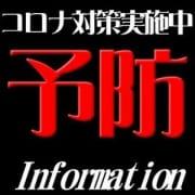 「※新型コロナウイルス予防対策をしています※」07/27(火) 05:04 | 熟女10000円デリヘル川崎のお得なニュース