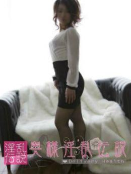 飯島ゆう | 奥様淫乱伝説 - 三河風俗