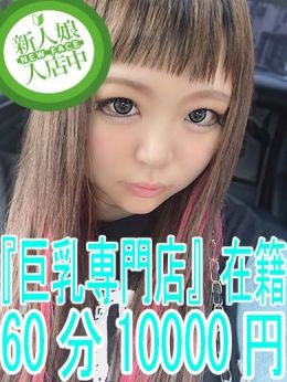 のぞみ【巨乳専門店在籍】 | Platinum Girl ~ZERO~ - 久留米風俗