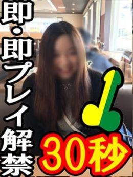 らんらん【アナル舐めOK】 | Platinum Girl ~ZERO~ - 久留米風俗
