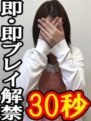 きゃりー【即・即プレイ対応】|Platinum Girl ~ZERO~ - 久留米風俗