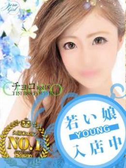 チョコ【ミスヘブン女王】 | Platinum Girl ~ZERO~ - 久留米風俗
