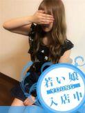 ことみ【完全業界未経験】|Platinum Girl ~ZERO~でおすすめの女の子