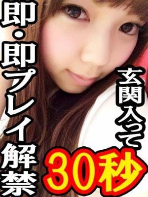 のぞみ【即・即プレイ解禁】 Platinum Girl ~ZERO~ - 久留米風俗