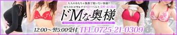 ドMな奥様 泉州・南大阪店