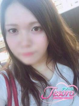 璃音-りおん- | Tesoro - 姫路風俗