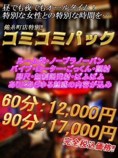 コミコミパック デリクル東京錦糸町店 - 錦糸町風俗