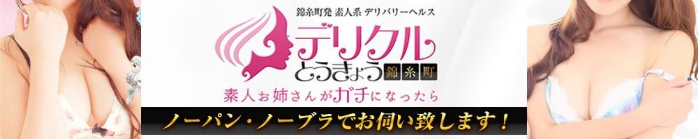 デリクル東京錦糸町店