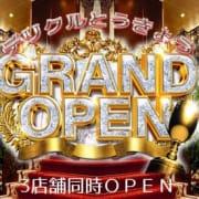 「12月13日 堂々オープン!」12/01(土) 02:11 | デリクル東京錦糸町店のお得なニュース