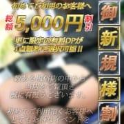 「特別!御新規様割」05/08(水) 22:10 | デリクル東京錦糸町店のお得なニュース