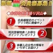 「新規会員様大募集中!」04/30(火) 19:30 | デリクル東京錦糸町店のお得なニュース