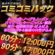 「コミコミパック」05/10(金) 20:27 | デリクル東京錦糸町店のお得なニュース