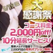 「大感謝祭」05/17(金) 21:36 | デリクル東京錦糸町店のお得なニュース