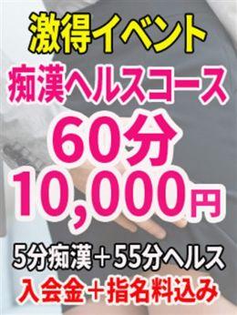 激得イベント! | さっポロん私営痴漢鉄にゃん北線 - 札幌・すすきの風俗