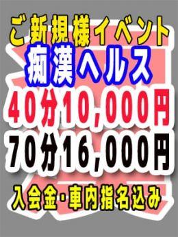 ご新規様イベント! | さっポロん私営痴漢鉄にゃん北線 - 札幌・すすきの風俗