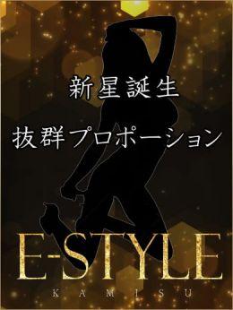 沢登美華子   神栖 E-STYLE - 神栖・鹿島風俗