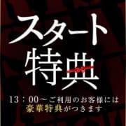 「朝一スタート特典」08/23(金) 17:02 | 神栖 E-STYLEのお得なニュース