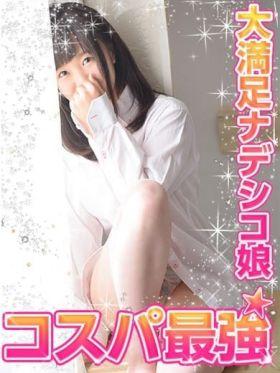 たまき|愛知県風俗で今すぐ遊べる女の子