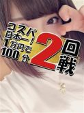 つぐみ|コスパ日本一!1万円で100分2回戦!新宿店でおすすめの女の子