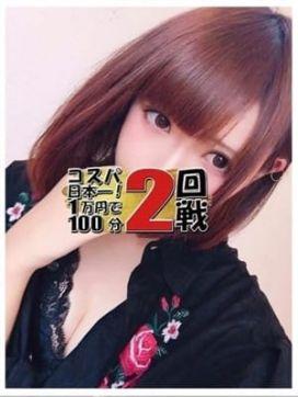 あん|コスパ日本一!1万円で100分2回戦!新宿店で評判の女の子