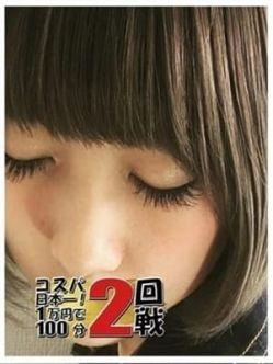 しほ|コスパ日本一!1万円で100分2回戦!新宿店でおすすめの女の子