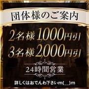「★★★団体割引★★★」08/13(木) 07:07   極上奥様にすべておまかせ 新宿店のお得なニュース