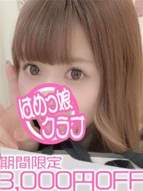 ななお|名古屋風俗で今すぐ遊べる女の子